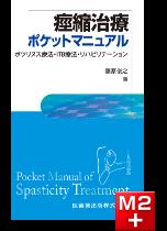 痙縮治療ポケットマニュアル―ボツリヌス療法・ITB療法・リハビリテーション