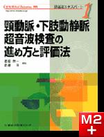 「Medical Technology」別冊 超音波エキスパート 1 頸動脈・下肢動静脈超音波検査の進め方と評価法