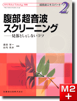 「Medical Technology」別冊 超音波エキスパート 2 腹部超音波スクリーニング