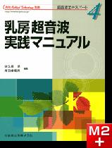 「Medical Technology」別冊 超音波エキスパート 4 乳房超音波実践マニュアル