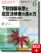 「Medical Technology」別冊 超音波エキスパート 6 下肢静脈疾患と超音波検査の進め方