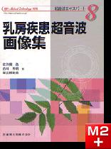 「Medical Technology」別冊 超音波エキスパート 8 乳房疾患超音波画像集