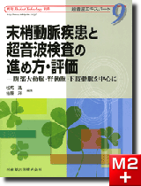 「Medical Technology」別冊 超音波エキスパート 9 末梢動脈疾患と超音波検査の進め方・評価
