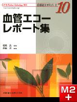 「Medical Technology」別冊 超音波エキスパート 10 血管エコーレポート集