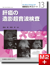 「Medical Technology」別冊 超音波エキスパート 13 肝癌の造影超音波検査