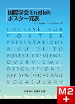 国際学会English ポスター発表