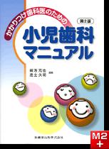 かかりつけ歯科医のための小児歯科マニュアル 第2版