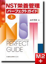 NST栄養管理パーフェクトガイド(上)