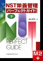 NST栄養管理パーフェクトガイド(下)