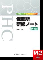 研修医・コメディカルスタッフのための 保健所研修ノート 第4版
