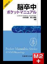 日本医大式 脳卒中ポケットマニュアル