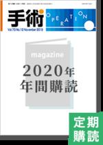 手術(2020年度年間購読)