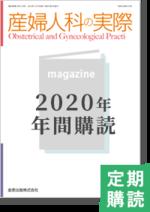 産婦人科の実際(2020年度年間購読)