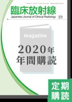臨床放射線(2020年度年間購読)