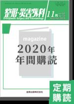 整形・災害外科(2020年度年間購読)