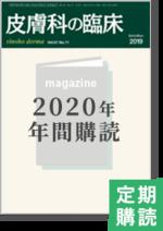 皮膚科の臨床(2020年度年間購読)