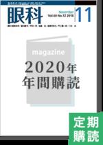 眼科(2020年度年間購読)