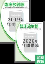 臨床放射線(2019~2020年度年間購読)