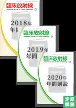 臨床放射線(2018~2020年度年間購読)