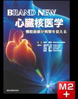 BRAND NEW 心臓核医学