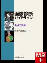 画像診断ガイドライン 2016年版 第2版