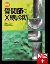 新版 骨関節のX線診断