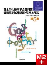 日本消化器病学会専門医資格認定試験問題・解答と解説 第5集