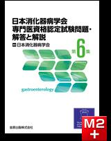 日本消化器病学会専門医資格認定試験問題・解答と解説 第6集