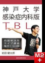 神戸大学感染症内科版TBL~問題解決型ライブ講義 集中!5日間 (第1版)