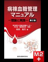 病棟血糖管理マニュアル 第2版