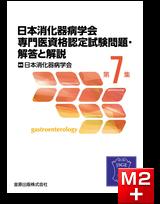 日本消化器病学会専門医資格認定試験問題・解答と解説 第7集