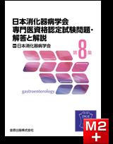 日本消化器病学会専門医資格認定試験問題・解答と解説 第8集