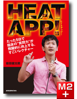 HEATAPP!(ヒートアップ!)~たった5日で臨床の質問力が飛躍的に向上する、すごいレクチャー