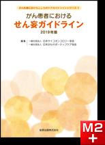 がん患者におけるせん妄ガイドライン 2019年版