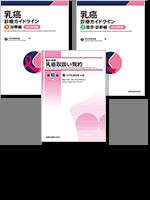「乳癌取扱い規約/診療ガイドライン」 セット