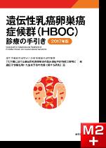 遺伝性乳癌卵巣癌症候群(HBOC)診療の手引き 2017年版
