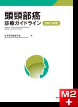 頭頸部癌診療ガイドライン 2018年版 第3版
