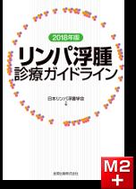 リンパ浮腫診療ガイドライン 2018年版 第3版