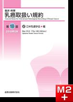 臨床・病理 乳癌取扱い規約 第18版