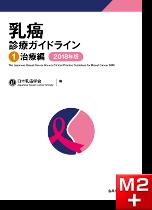 乳癌診療ガイドライン1 治療編 2018年版 第4版