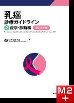 乳癌診療ガイドライン2 疫学・診断編 2018年版 第4版