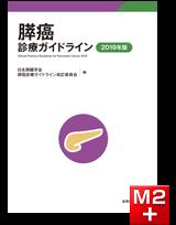 膵癌診療ガイドライン 2019年版第5版