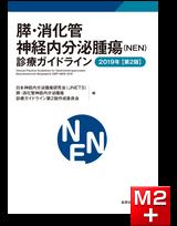 膵・消化管神経内分泌腫瘍(NEN)診療ガイドライン 2019年【第2版】