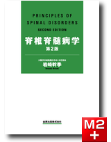 脊椎脊髄病学 第2版