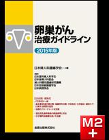 卵巣がん治療ガイドライン 2015年版 第4版