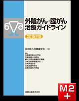 外陰がん・膣がん治療ガイドライン 2015年版