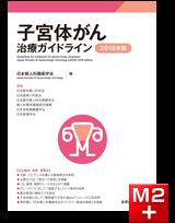 子宮体がん治療ガイドライン 2018年版 第4版