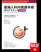 産婦人科内視鏡手術ガイドライン 2019年版 第3版