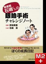 専修医 石嶋くんの眼瞼手術チャレンジノート