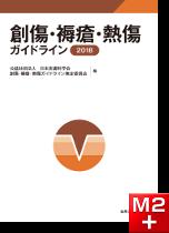 創傷・褥瘡・熱傷ガイドライン 2018 第2版